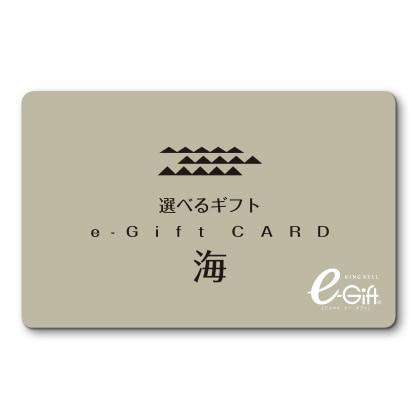 選べるギフト 海コース (e−Gift)【慶事用】