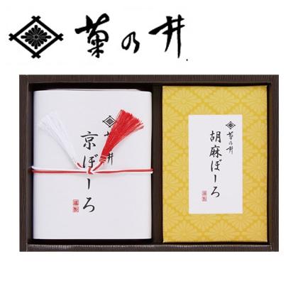 菊乃井 京ぼーろセットA【慶事用】