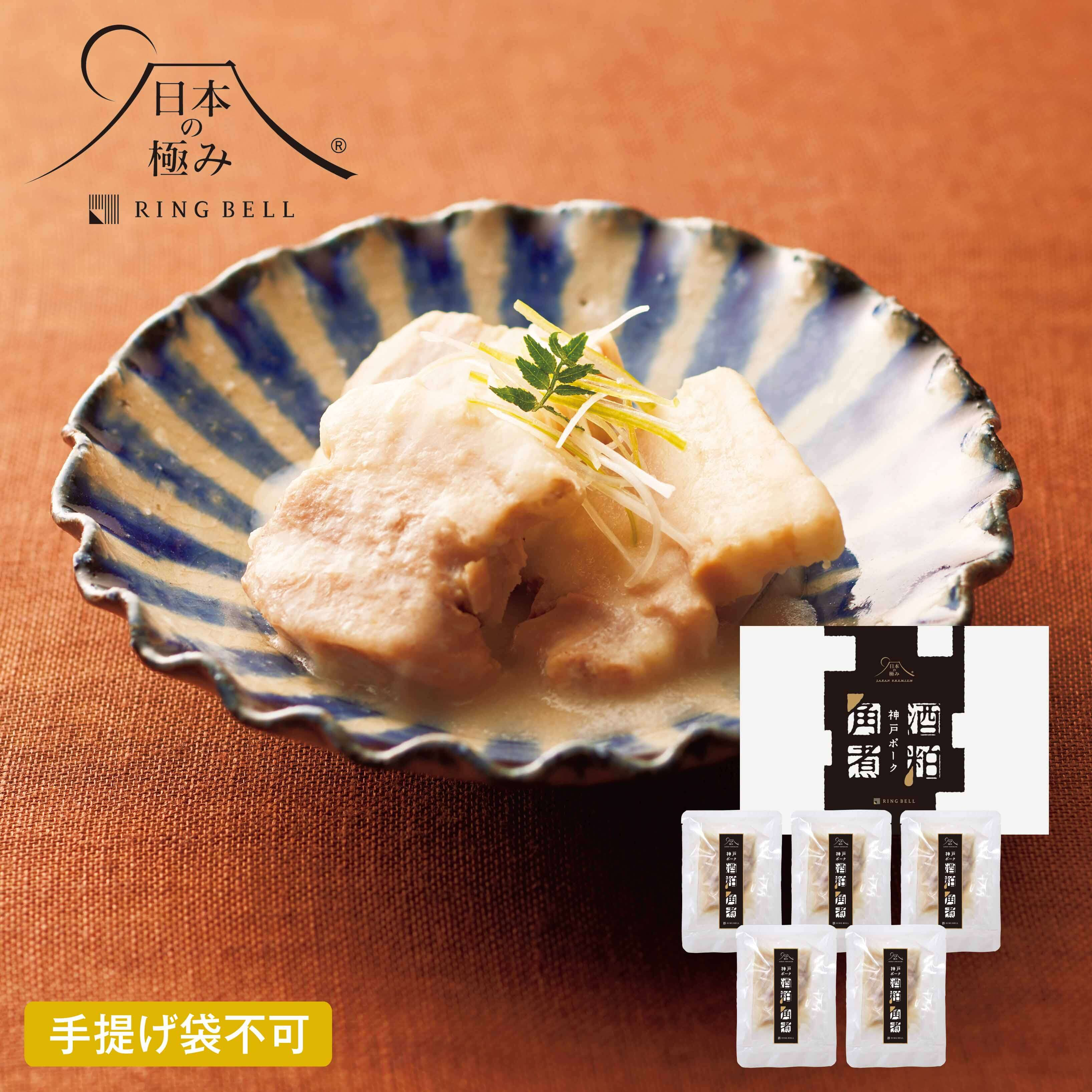 日本の極み 神戸ポークの酒粕角煮【慶事用】