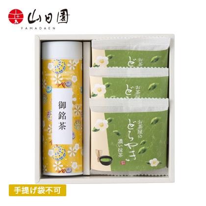 山田園 抹茶どら焼きと静岡茶【慶事用】