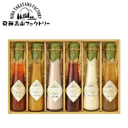 飛騨高山ファクトリー 〜食菜味〜すこやかドレッシング詰合せB【慶事用】