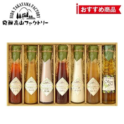 飛騨高山ファクトリー 〜食菜味〜すこやかドレッシング詰合せC【慶事用】