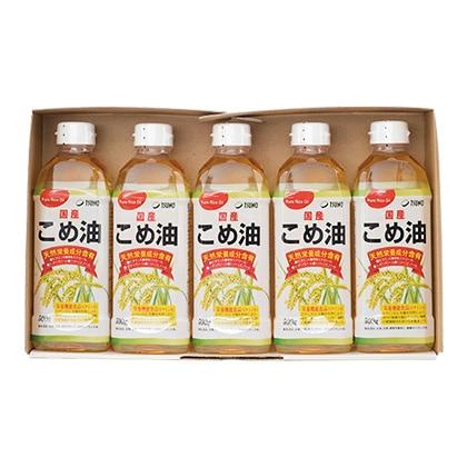 国産こめ油ギフトセットB【慶事用】