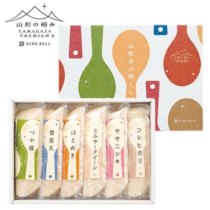 山形の極み お米食べくらべセット【慶事用】