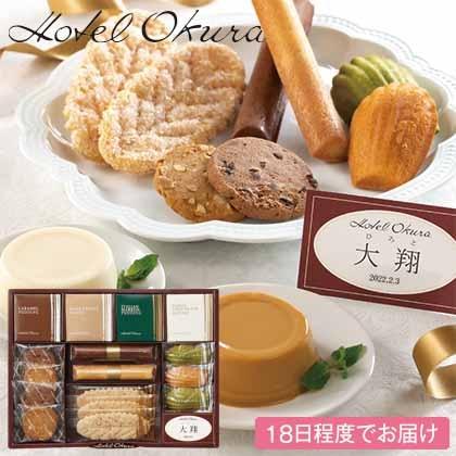 ホテルオークラ 洋菓子詰合せ(お名入れ)【出産祝い用】