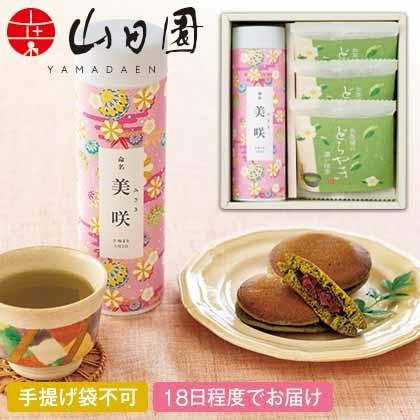 山田園 抹茶どら焼きと静岡茶(お名入れ) ピンク【出産祝い用】