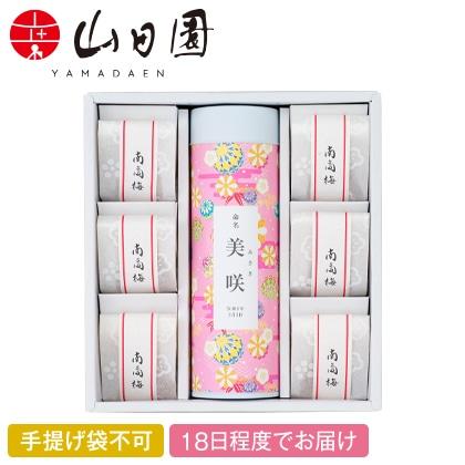 山田園 紀州南高梅つや丸と静岡茶(お名入れ)ピンク【出産祝い用】