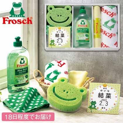 フロッシュ 洗剤キッチンギフトB(お名入れ)【出産祝い用】