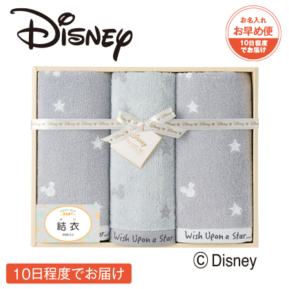 ディズニー 星に願いを フェイスタオル3枚セット(お名入れ) グレー【出産祝い用】