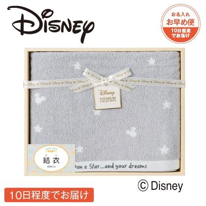 ディズニー 星に願いを バスタオル(お名入れ) グレー【出産祝い用】
