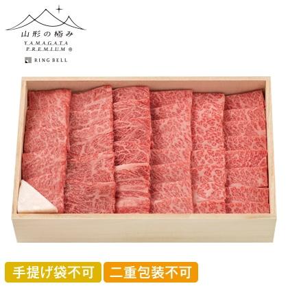 山形の極み 山形牛 焼肉用B【慶事用】