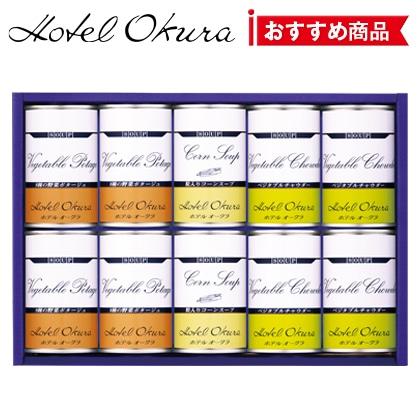 ホテルオークラ スープ缶詰10個詰合せ【慶事用】