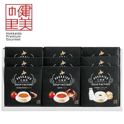 健美の里 北海道スープファクトリー9食【慶事用】