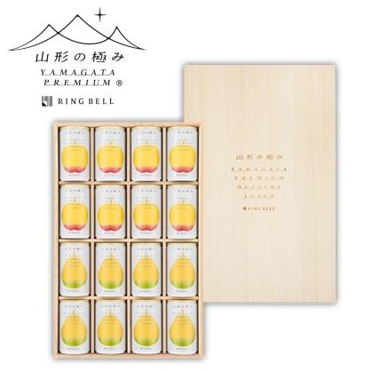山形の極み プレミアムデザートジュース16本セット【慶事用】
