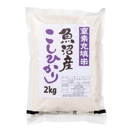 窒素充填米 新潟県魚沼産こしひかり【弔事用】