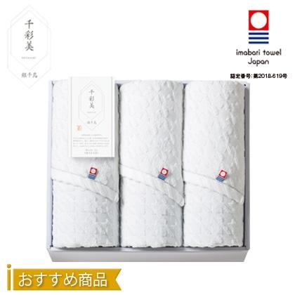 千彩美 今治 フェイスタオル3枚セット【弔事用】