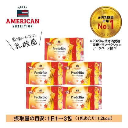 プロティックバイオ乳酸菌60包 5箱