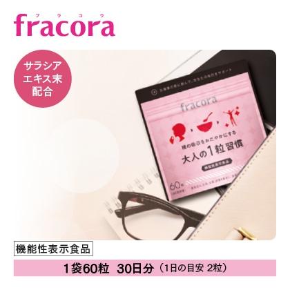 〈フラコラ〉大人の1粒習慣2袋