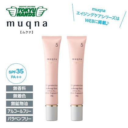 〈muqna〉エイジングケア UV化粧下地 2本