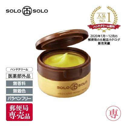 〈ソロソロ〉薬用ハンドクリーム