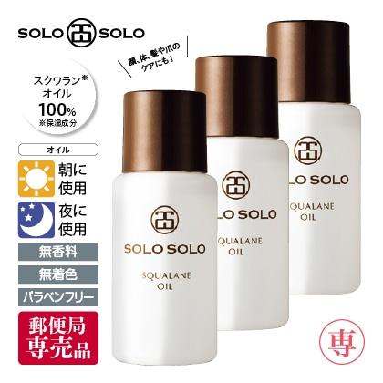 〈ソロソロ〉スクワランオイル 3本