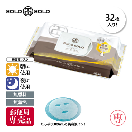 〈ソロソロ〉アクアシートマスク