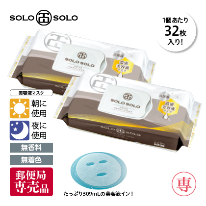 〈ソロソロ〉アクアシートマスク 2個