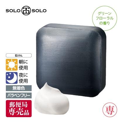 〈ソロソロ〉ブライトニングソープ