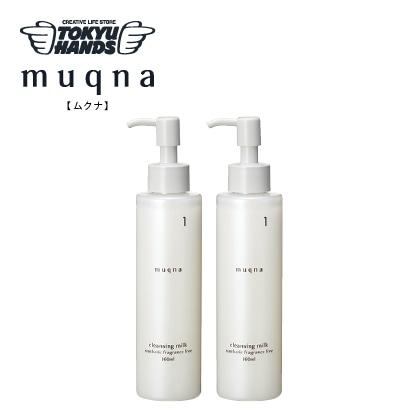 〈muqna〉クレンジングミルク 160ml 2本
