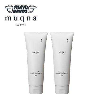 〈muqna〉洗顔フォーム 120g 2本