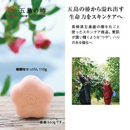 〈五島の椿〉椿酵母せっけん 110g