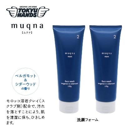 〈muqna men〉洗顔フォーム 2本
