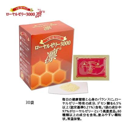 いきいきバランスローヤルゼリー3000凛(R) 30袋