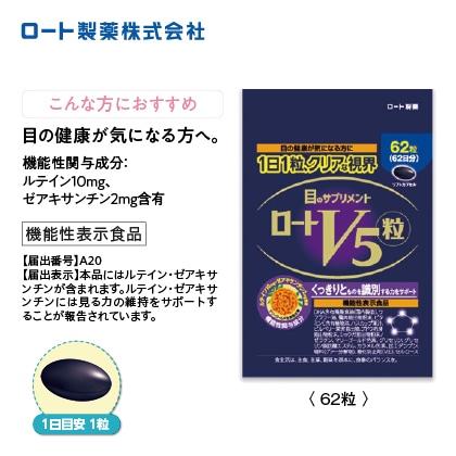 ロートV5・粒(62粒)