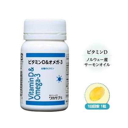 〈ワカサプリ〉ビタミンD&オメガ−3