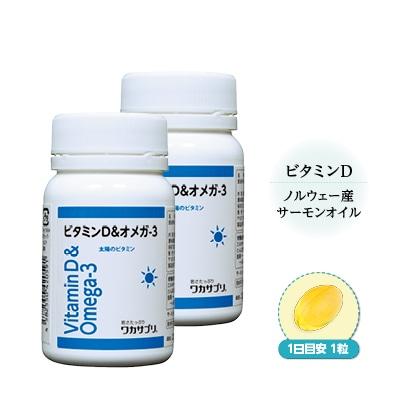 〈ワカサプリ〉ビタミンD&オメガ−3 2個
