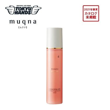〈muqna〉エイジングケア 乳液