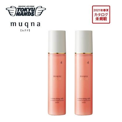 〈muqna〉エイジングケア 乳液 2本