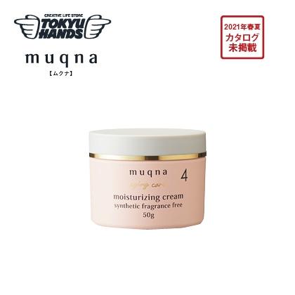 〈muqna〉エイジングケア 保湿クリーム