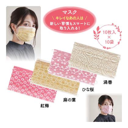 晴小町 和紙サージカルマスク(国産)