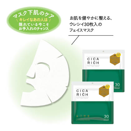 〈CICA RICH〉フェイスマスク30枚入 2袋
