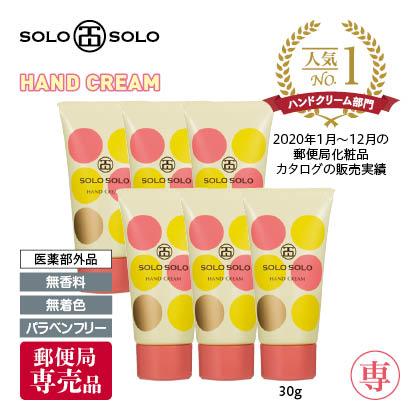 〈ソロソロ〉薬用ハンドクリームチューブ6本セット