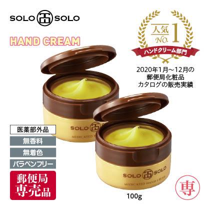 〈ソロソロ〉薬用ハンドクリーム 2個