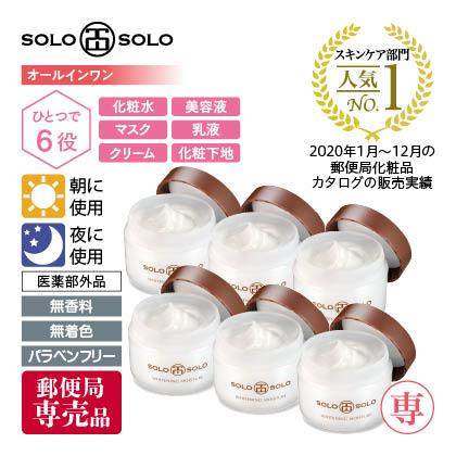 〈ソロソロ〉薬用ホワイトニングモイスチャー 6個