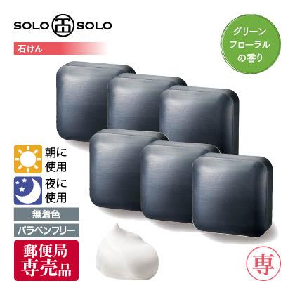 〈ソロソロ〉ブライトニングソープ 6個