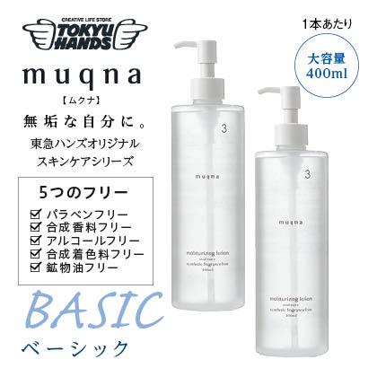 〈muqna〉化粧水 しっとり 400ml 2本