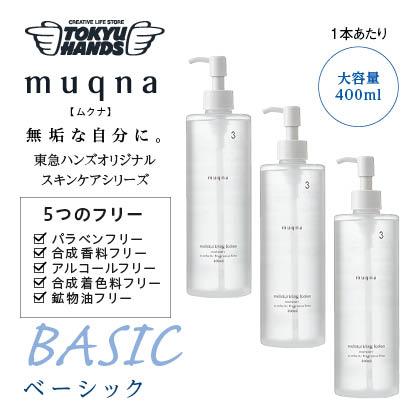 〈muqna〉化粧水 しっとり 400ml 3本