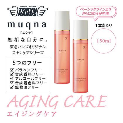 〈muqna〉エイジングケア 化粧水 150ml 2本