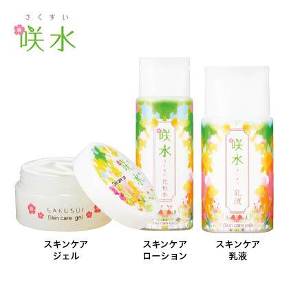 〈咲水〉ジェル・ローション・乳液 3点セット