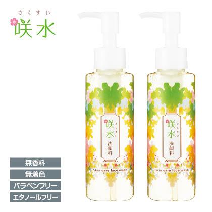 〈咲水〉スキンケア洗顔料 2本